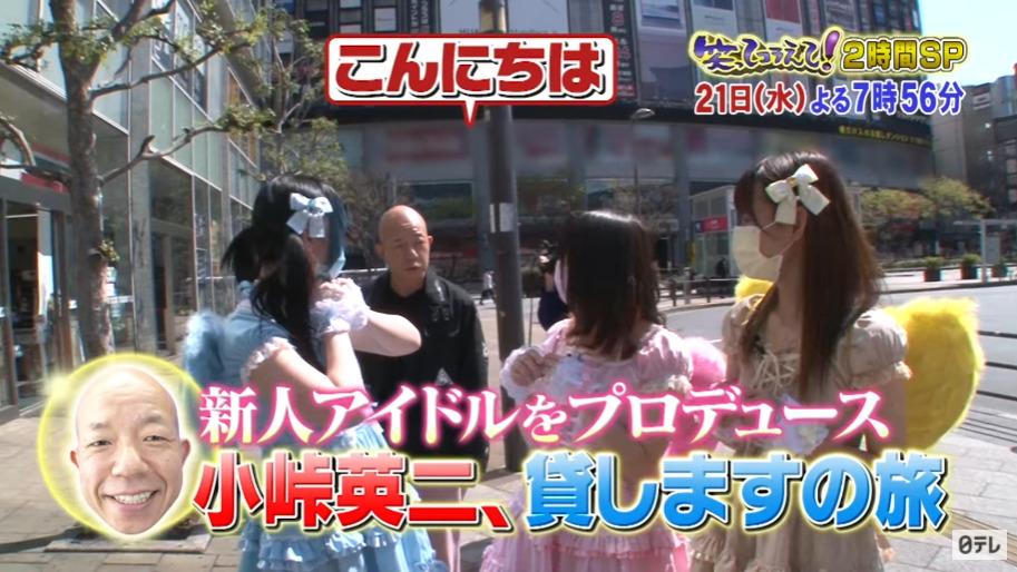 笑ってコラえて!(佐藤健)4月21日の無料動画や見逃し配信をフル視聴する方法!