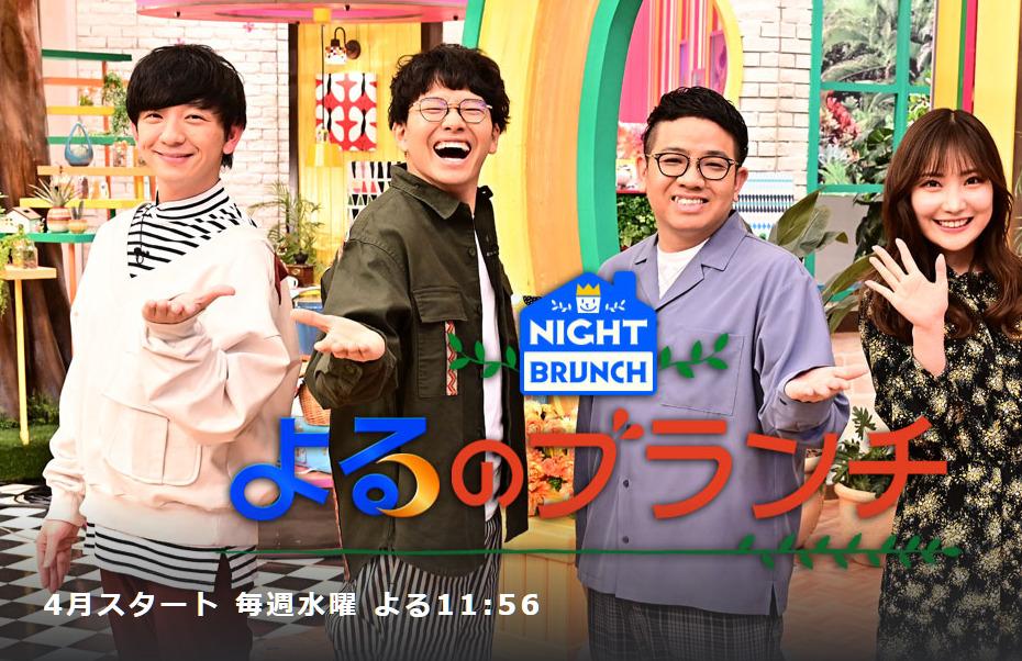 よるのブランチ(4月21日)の無料動画や見逃し配信をフル視聴する方法!