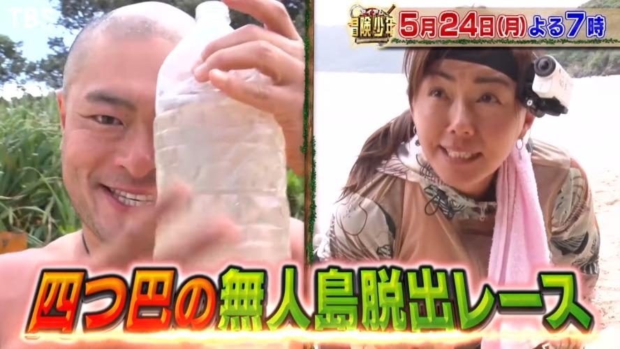 アイアム冒険少年(5月24日)の無料動画や見逃し配信をフル視聴する方法!