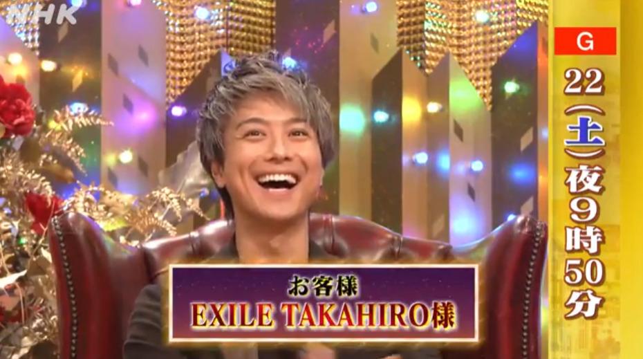 有田Pおもてなす(TAKAHIRO)5月22日の無料動画や見逃し配信をフル視聴する方法!