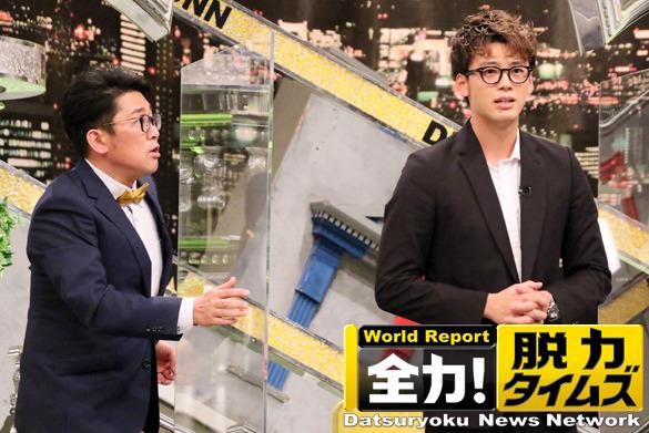 全力!脱力タイムズ(竹内涼真)5月14日の無料動画や見逃し配信をフル視聴する方法!