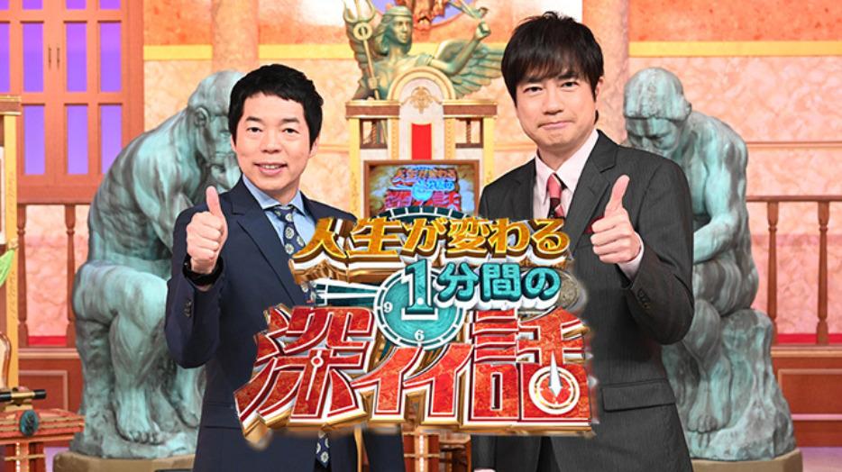 深イイ話(ワッキー)5月3日の無料動画や見逃し配信をフル視聴する方法!
