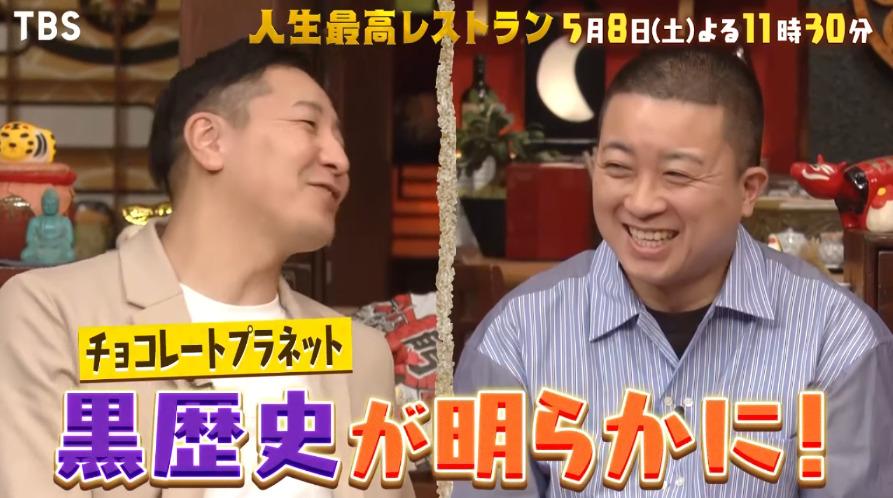 人生最高レストラン(チョコプラ)5月8日の無料動画や見逃し配信をフル視聴する方法!