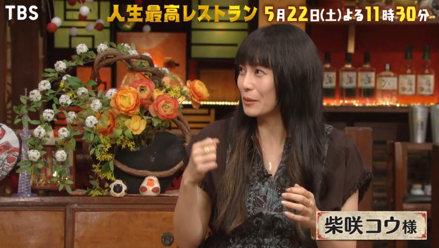 人生最高レストラン(柴咲コウ)5月22日の無料動画や見逃し配信をフル視聴する方法!