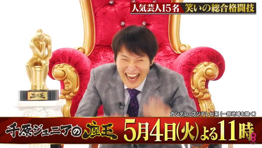 千原ジュニアの座王(5月4日)の無料動画や見逃し配信をフル視聴する方法!