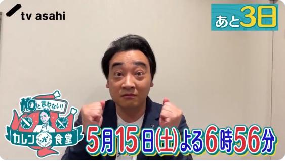 NOと言わない!カレン食堂(5月15日)の無料動画や見逃し配信をフル視聴する方法!