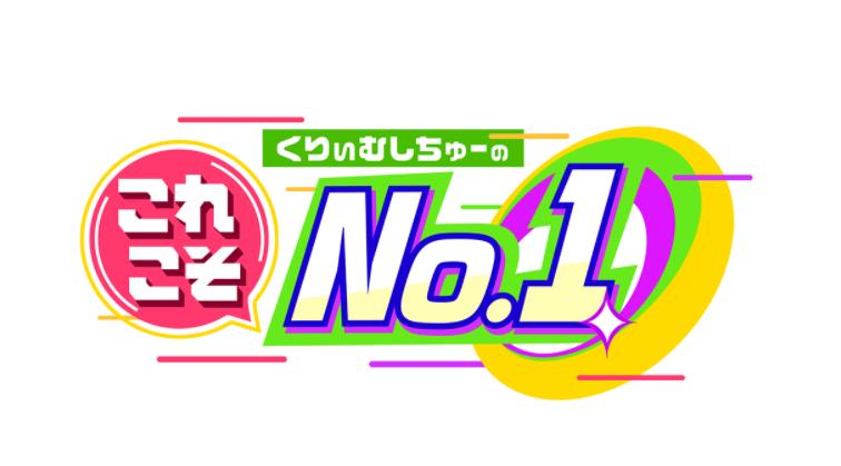 くりぃむしちゅーのこれこそNo1(5月6日)の無料動画や見逃し配信をフル視聴する方法!