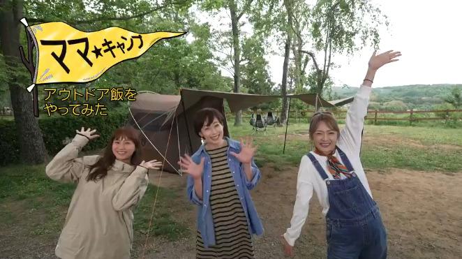 ママ★キャンプ(5月29日)の無料動画や見逃し配信をフル視聴する方法!