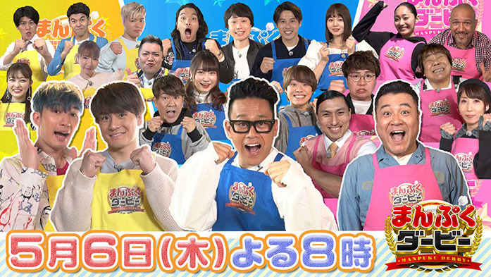 まんぷくダービー(5月5日)の無料動画や見逃し配信をフル視聴する方法!