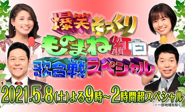 爆笑そっくりものまね紅白歌合戦スペシャル(5月8日)の無料動画や見逃し配信をフル視聴する方法!