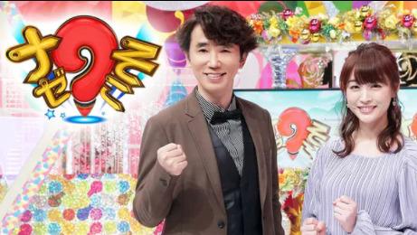 ナゼそこ?(富山仙人)5月20日の無料動画や見逃し配信をフル視聴する方法!