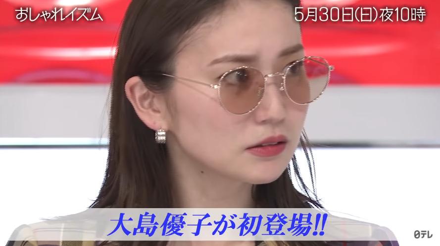 おしゃれイズム(大島優子)5月30日の無料動画や見逃し配信をフル視聴する方法!