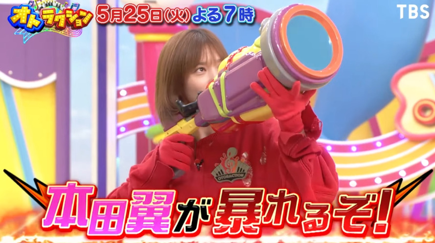 オトラクション(5月25日)の無料動画や見逃し配信をフル視聴する方法!