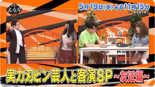 お笑い実力刃(5月19日)の無料動画や見逃し配信をフル視聴する方法!