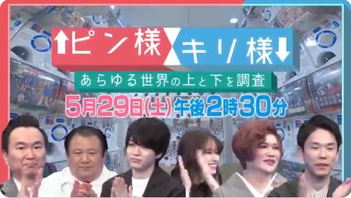 ピン様×キリ様(5月30日)の無料動画や見逃し配信をフル視聴する方法!