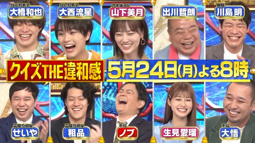 クイズ!THE違和感(5月24日)の無料動画や見逃し配信をフル視聴する方法!