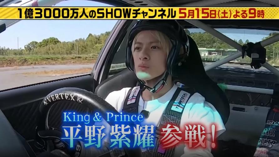 SHOWチャンネル(平野紫耀)5月14日の無料動画や見逃し配信をフル視聴する方法!