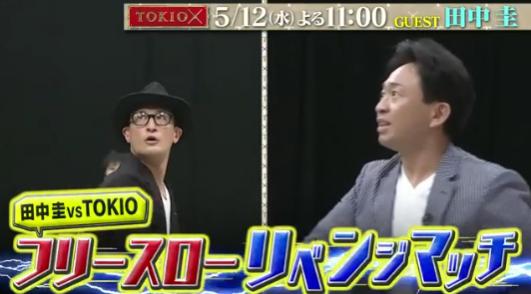 TOKIOカケル(田中圭)5月12日の無料動画や見逃し配信をフル視聴する方法!