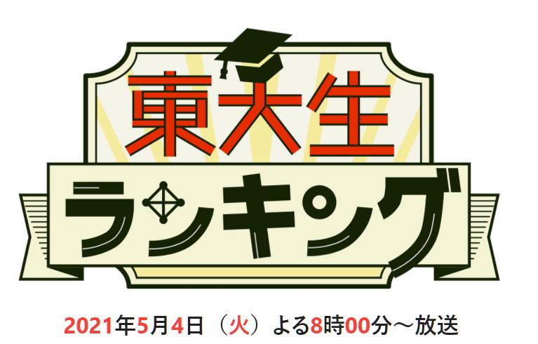 東大生ランキング(5月4日)の無料動画や見逃し配信をフル視聴する方法!