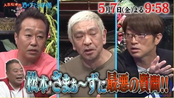 人志松本の酒のツマミになる話(5月7日)の無料動画や見逃し配信をフル視聴する方法!