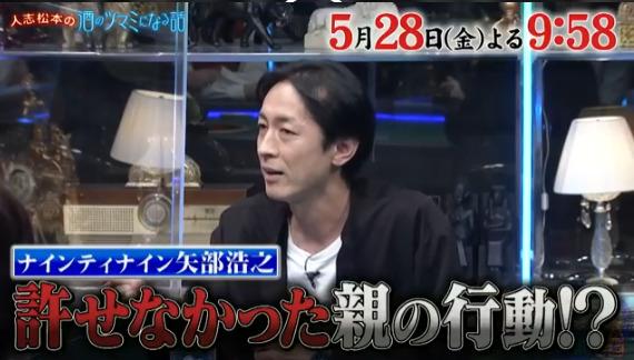 人志松本の酒のツマミになる話(5月28日)の無料動画や見逃し配信をフル視聴する方法!