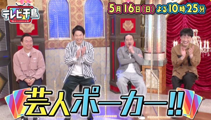 テレビ千鳥(芸人ポーカー)5月16日の無料動画や見逃し配信をフル視聴する方法!