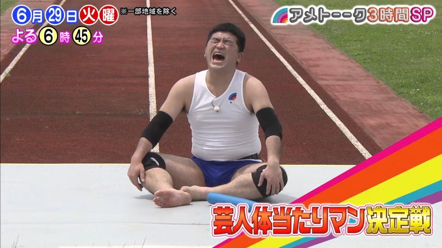 アメトーーク!(体当たりマン決定戦)6月29日の無料動画や見逃し配信をフル視聴する方法!