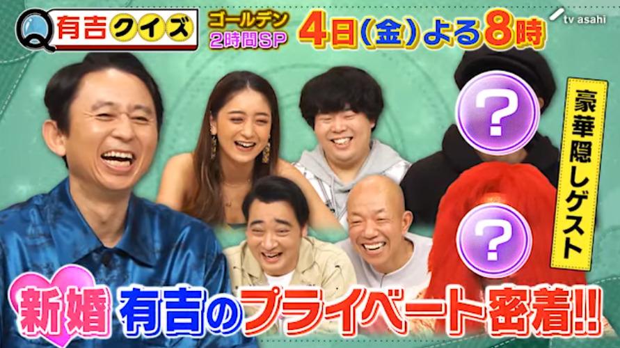 有吉クイズ(6月4日)の無料動画や見逃し配信をフル視聴する方法!