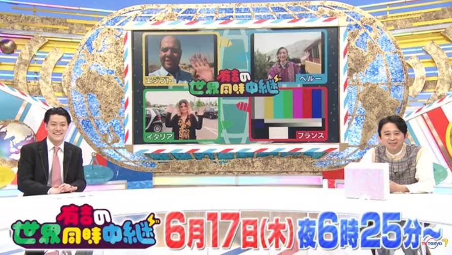 有吉の世界同時中継(6月17日)の無料動画や見逃し配信をフル視聴する方法!