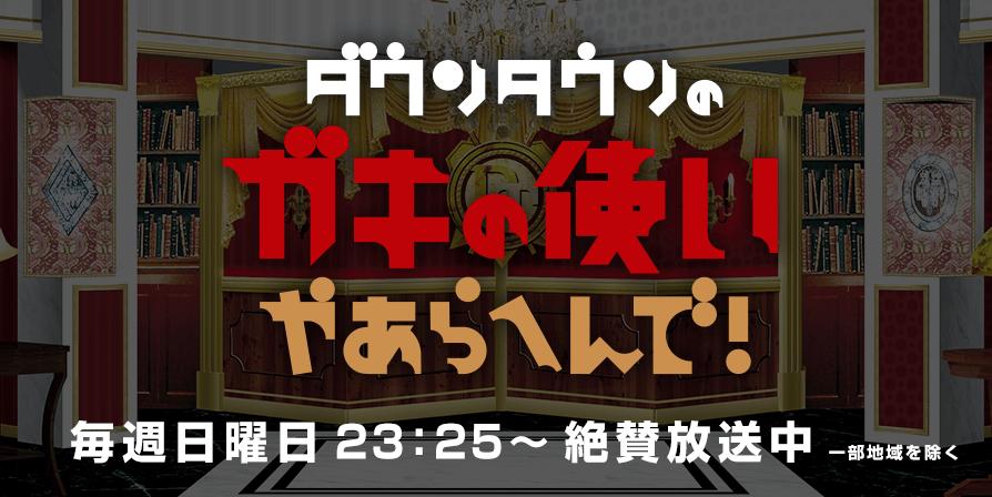 ガキの使いやあらへんで!(菅田将暉)6月6日の無料動画や見逃し配信をフル視聴する方法!