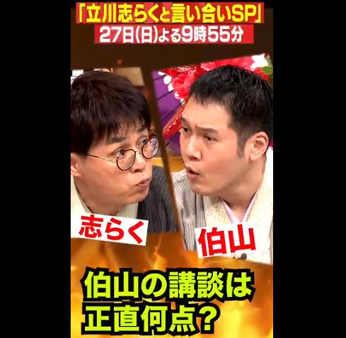 太田伯山ウイカのはなつまみ(6月27日)の無料動画や見逃し配信をフル視聴する方法!