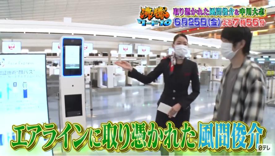 沸騰ワード10(中川大志)6月25日の無料動画や見逃し配信をフル視聴する方法!