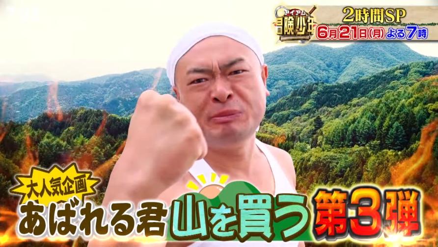 アイアム冒険少年(6月21日)の無料動画や見逃し配信をフル視聴する方法!