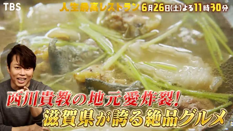 人生最高レストラン(西川貴教)6月26日の無料動画や見逃し配信をフル視聴する方法!
