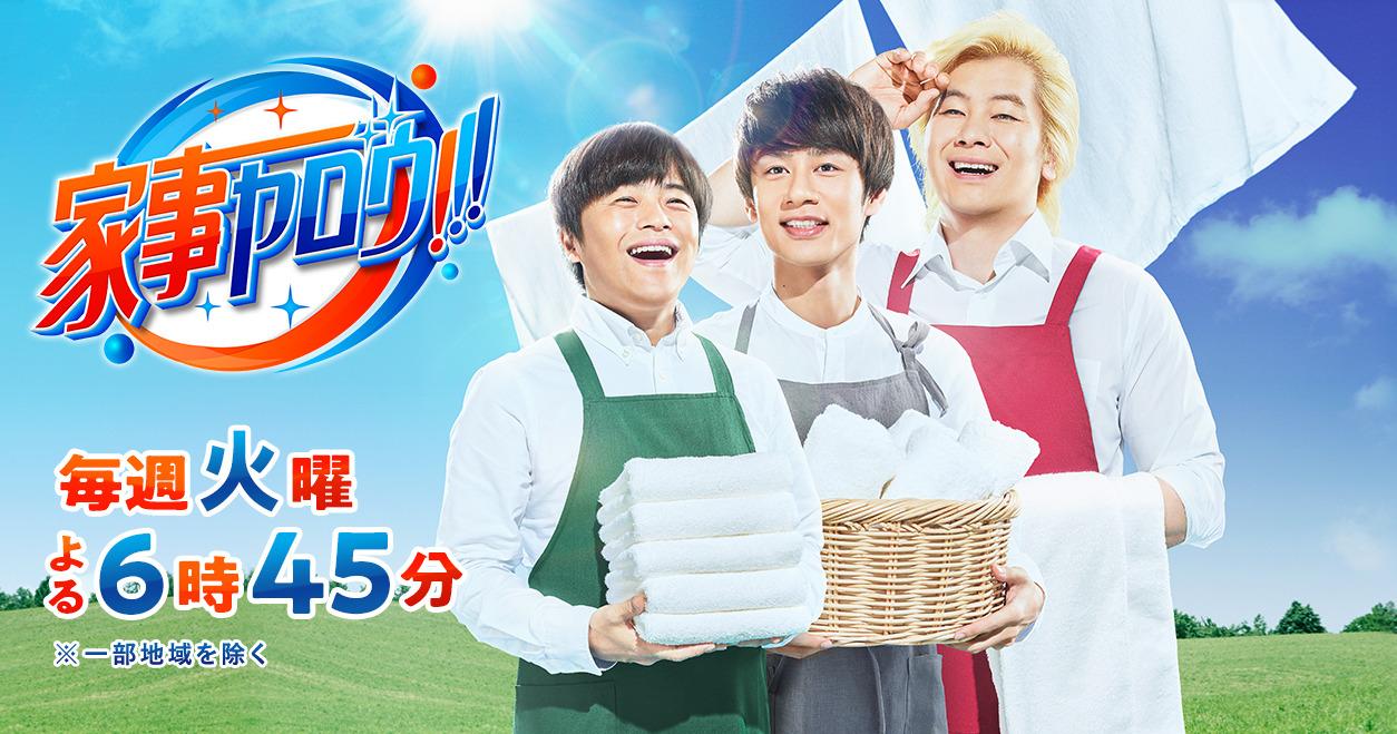 家事ヤロウ!!!(6月15日)の無料動画や見逃し配信をフル視聴する方法!