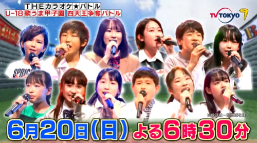THEカラオケ★バトル(U-18歌うま甲子園)6月20日の無料動画や見逃し配信をフル視聴する方法!