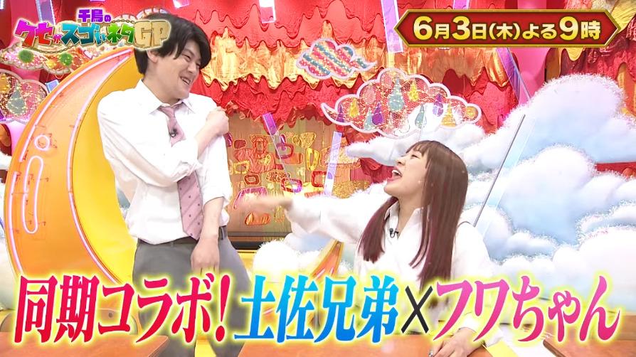 千鳥のクセがスゴいネタGP(Fukase)6月3日の無料動画や見逃し配信をフル視聴する方法!
