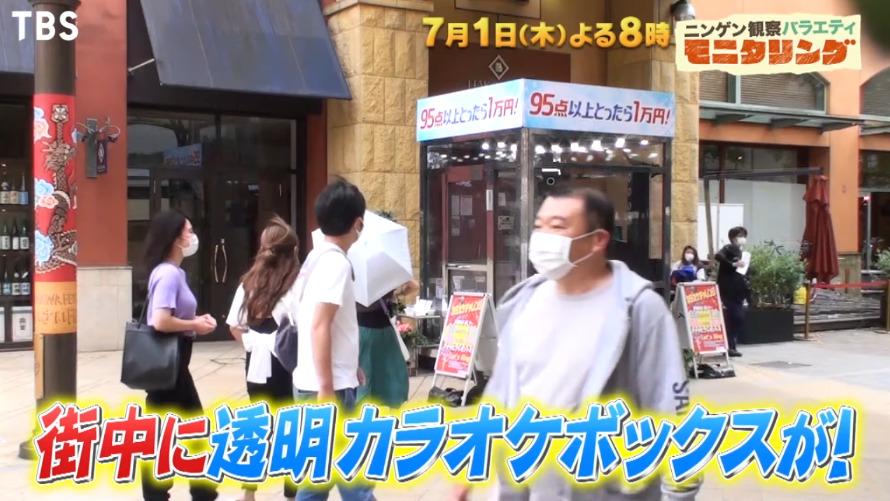 モニタリング(カラオケBOX)7月1日の無料動画や見逃し配信をフル視聴する方法!