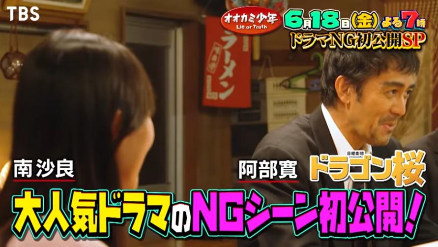 オオカミ少年(6月18日)の無料動画や見逃し配信をフル視聴する方法!