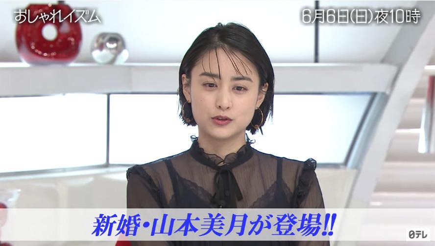 おしゃれイズム(山本美月)6月6日の無料動画や見逃し配信をフル視聴する方法!