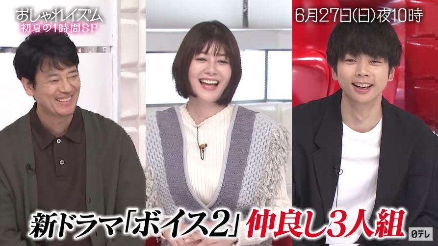 おしゃれイズム(増田貴久)6月27日の無料動画や見逃し配信をフル視聴する方法!