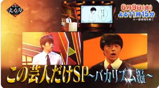 お笑い実力刃(6月9日)の無料動画や見逃し配信をフル視聴する方法!