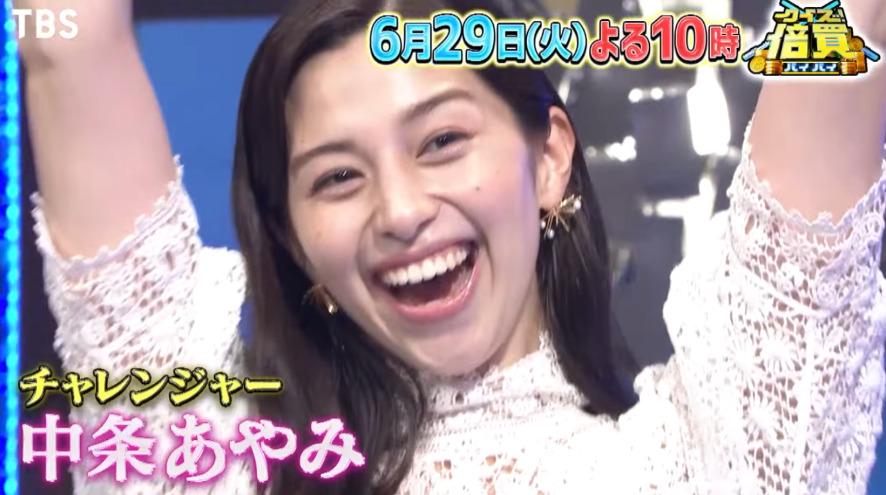 クイズ!倍買(6月29日)の無料動画や見逃し配信をフル視聴する方法!
