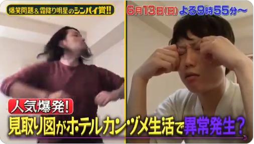 シンパイ賞!!(6月13日)の無料動画や見逃し配信をフル視聴する方法!