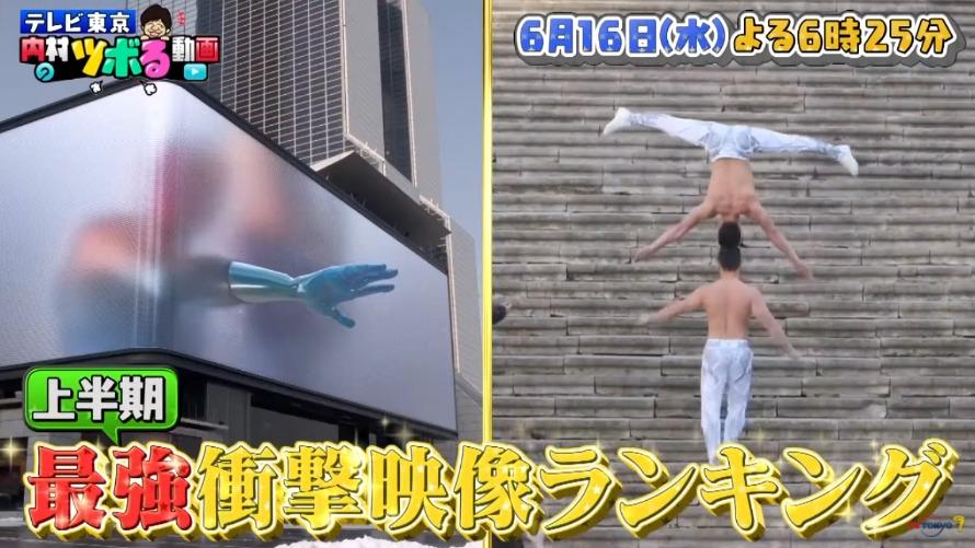 内村のツボる動画(6月16日)の無料動画や見逃し配信をフル視聴する方法!