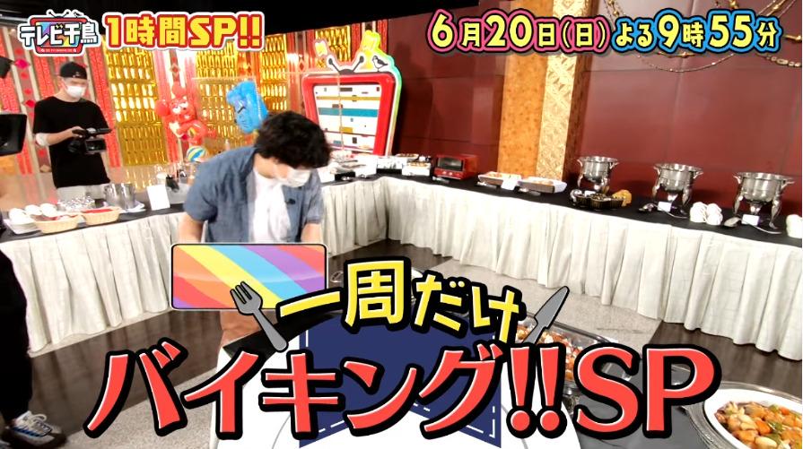 テレビ千鳥(6月20日)の無料動画や見逃し配信をフル視聴する方法!