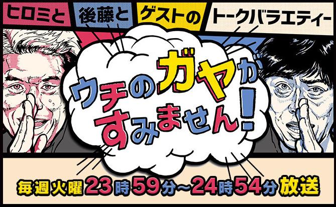 ウチのガヤがすみません!(松丸亮吾)6月15日の無料動画や見逃し配信をフル視聴する方法!