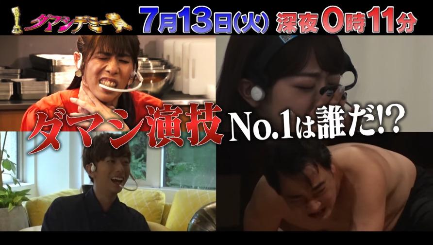 ダマシデミー賞(7月14日)の無料動画や見逃し配信をフル視聴する方法!