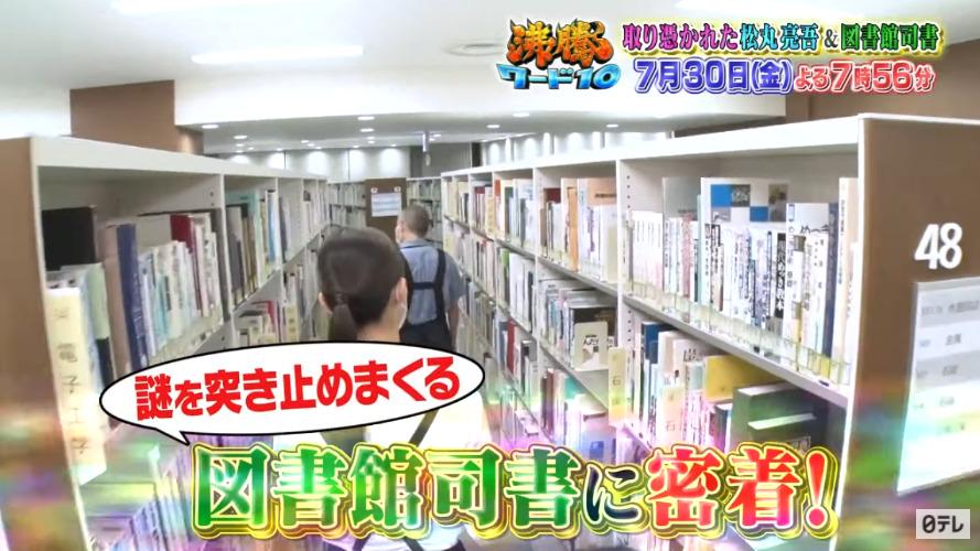 沸騰ワード10(松丸亮吾)7月30日の無料動画や見逃し配信をフル視聴する方法!