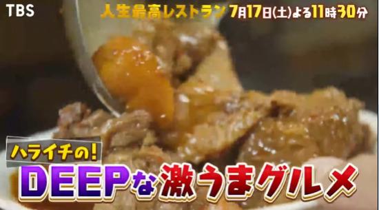 人生最高レストラン(ハライチ)7月17日の無料動画や見逃し配信をフル視聴する方法!